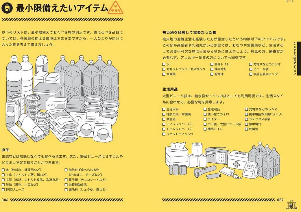 Tokyo-Bousai-disaster-prepardeness-guide-7