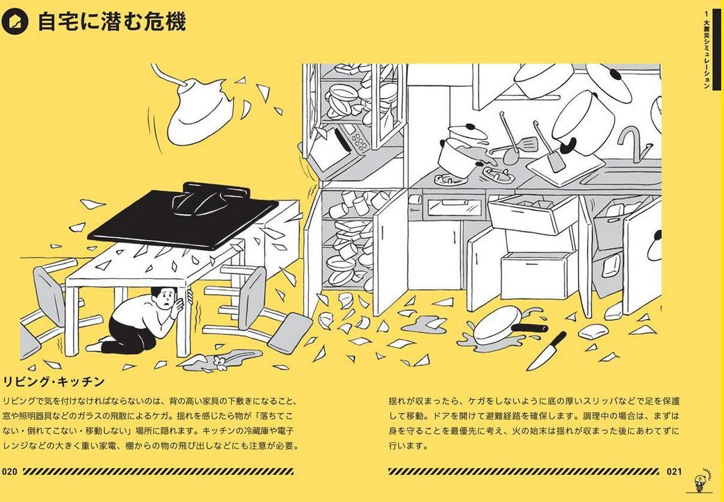 Tokyo-Bousai-disaster-prepardeness-guide-8