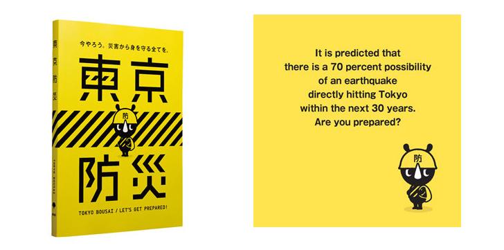 Tokyo-Bousai-disaster-prepardeness-guide-10