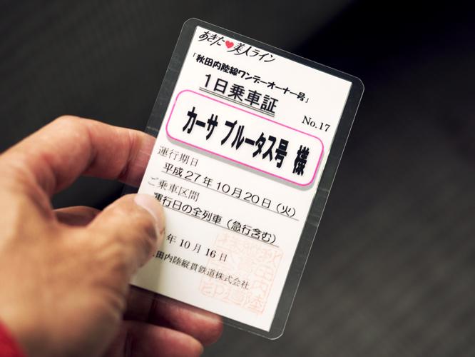 151116_akita-nairiku_03
